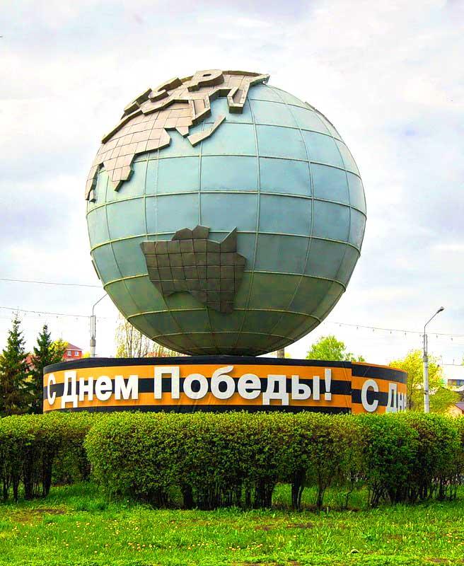 Монумент Глобус История 5 класс
