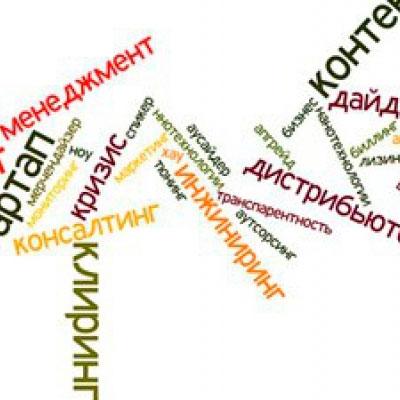 Слова пришедшие в Русский язык из других языков. Доклад по русскому языку 7 класс