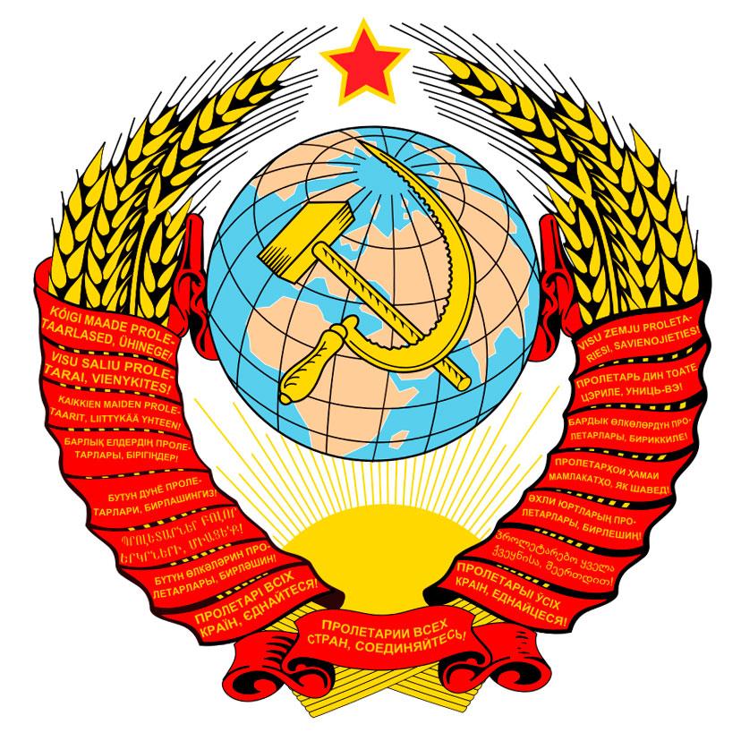 СССР Советский Союз Доклад по истории 9 класс