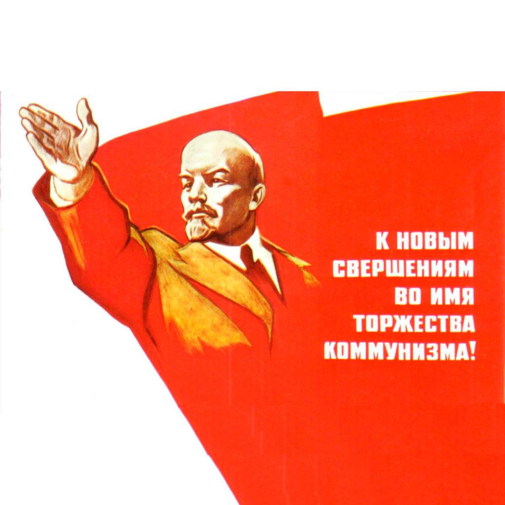 Коммунизм преимущества и недостатки. Доклад по обществознанию. 8 класс.